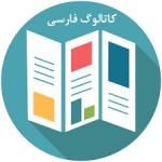 کاتالوگ فارسی