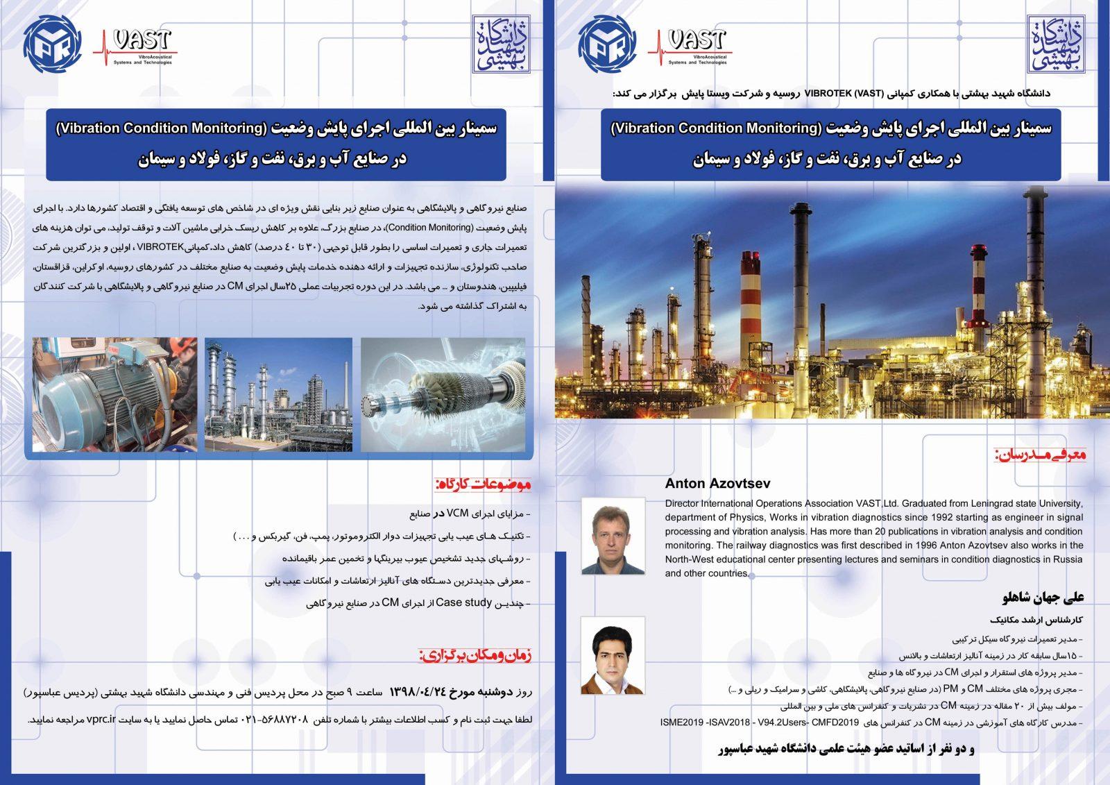 سمینار آموزشی پایش وضعیت در صنایع آب و برق