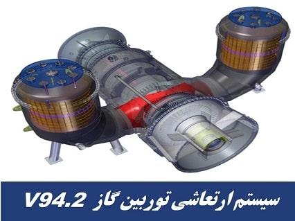 سیستم ارتعاشی توربین گاز V94.2