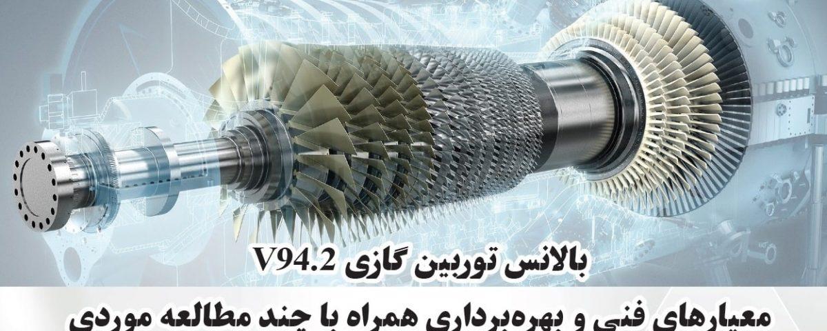 بالانس توربین گازی V94.2