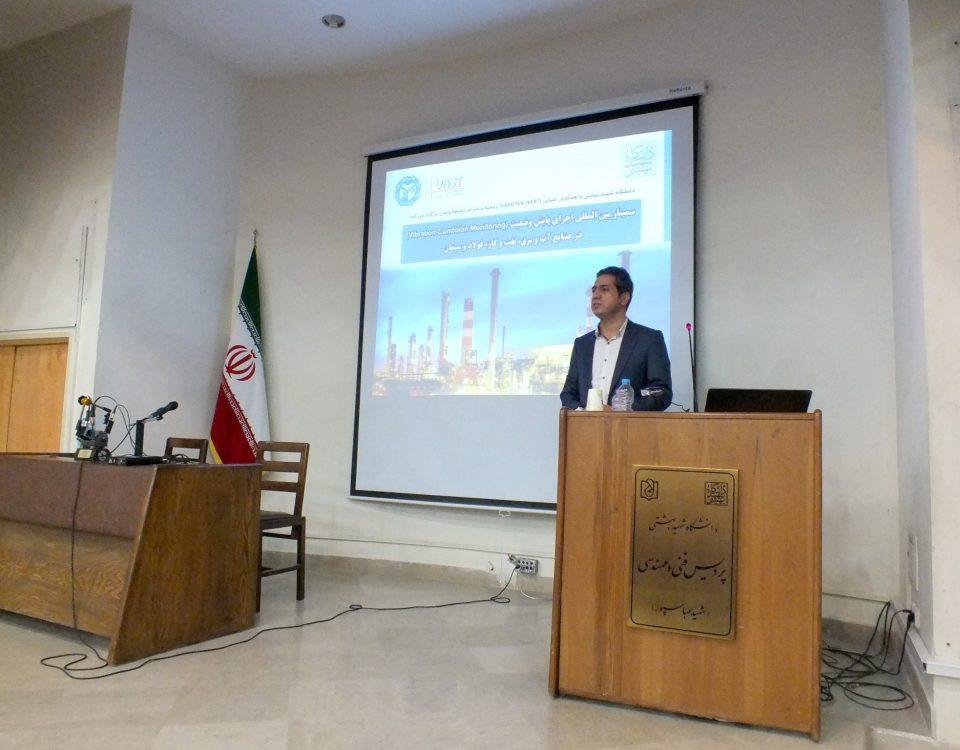 سمینار آموزشی پایش وضعیت در صنایع آب و برق، نفت و گاز، فولاد و سیمان