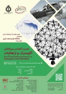 پوستر نهمین کنفرانس بین المللی آکوستیک و ارتعاشات