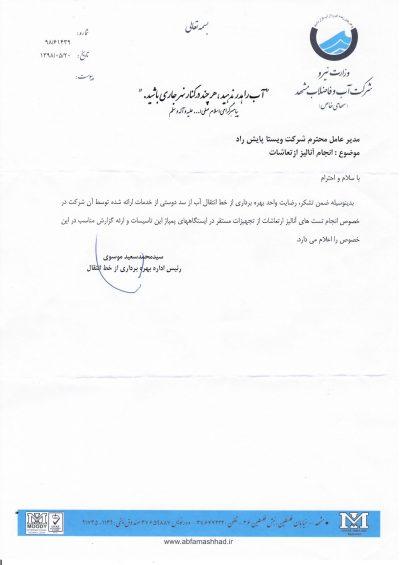 شرکت آب و فاضلاب مشهد