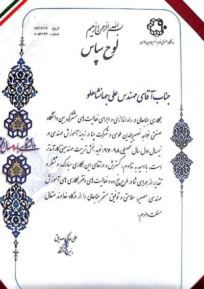 گواهینامه دانشکده مکانیک دانشگاه صنعتی خواجه نصیر