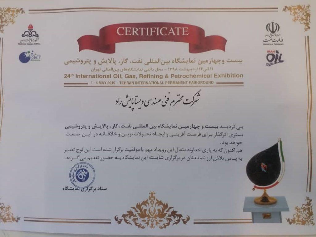 گواهینامه نمایشگاه نفت و گاز 1398
