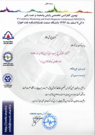 گواهینامه کنفرانس پایش وضعیت 2015