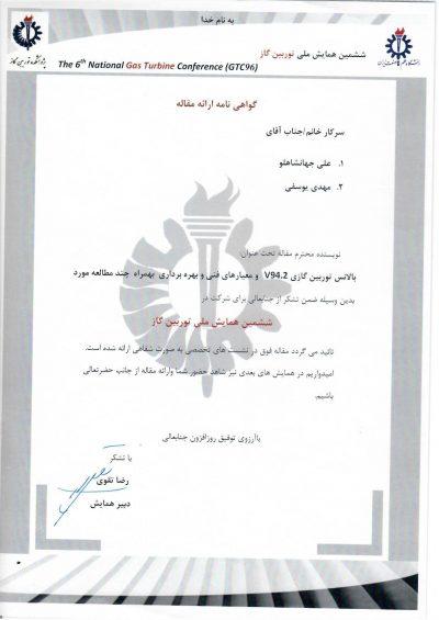 گواهینامه همایش ملی توربین گاز