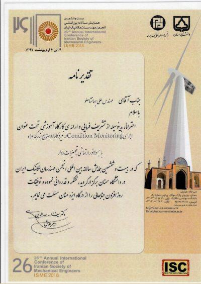 گواهینامه کنفرانس انجمن مهندسان مکانیک ایران دانشگاه سمنان 1397