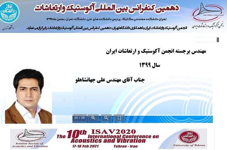 مهندس برجسته انجمن آکوستیک و ارتعاشات ایران در سال 99