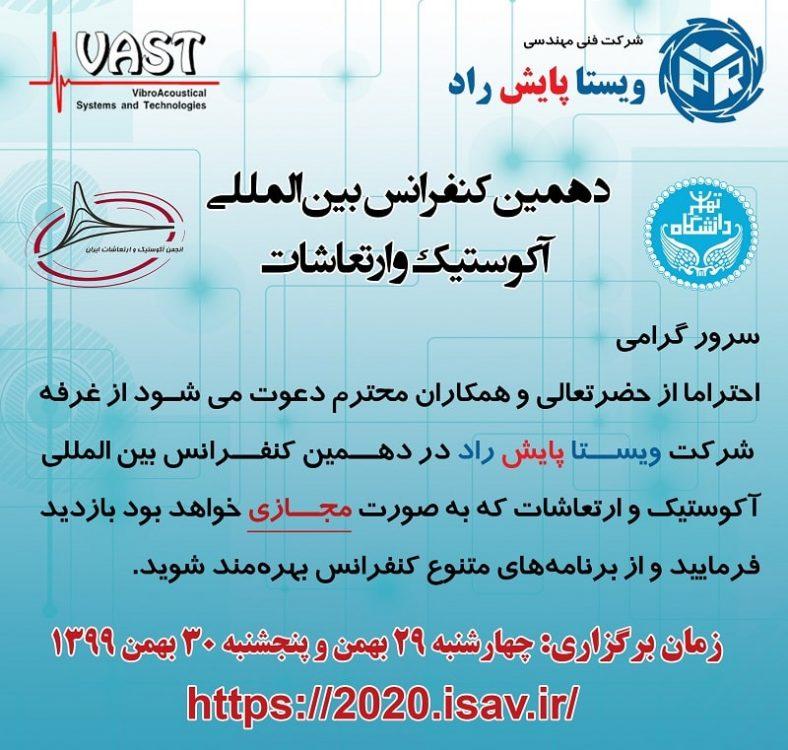 دهمین کنفرانس بین المللی آکوستیک و ارتعاشات 2021